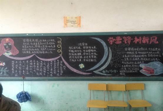 学习雷锋精神 主题黑板报活动